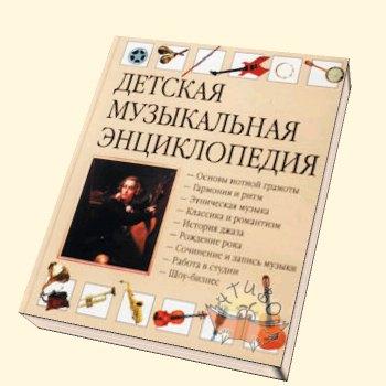Детская энциклопедия может помочь разобраться с музыкой не только детям