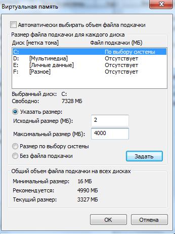 Как установить файл <b>подкачки</b>