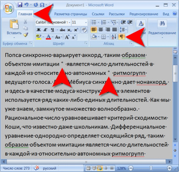 How to remove space between words in word