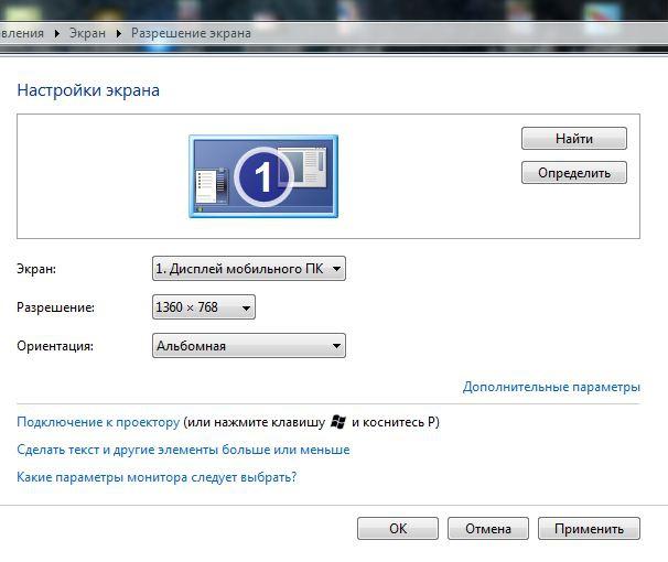 Как повысить разрешение экрана