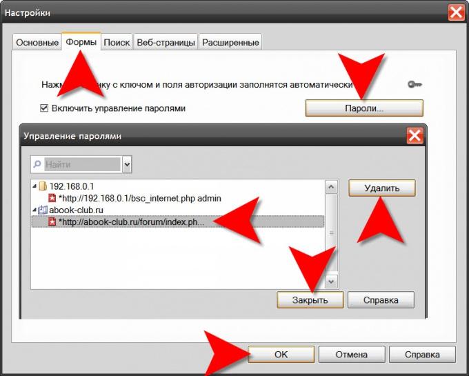 Как сохранить <b>пароль</b> и логин в Opera