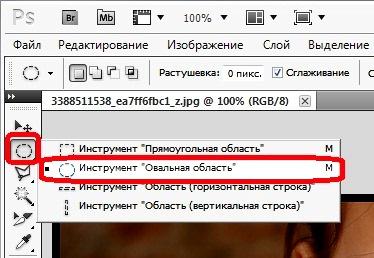 Как поменять <strong>цвет</strong> <b>глаз</b> в русском <em>фотошопе</em>