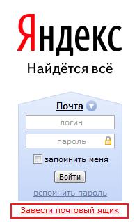 Переход к форме регистрации на Yandex