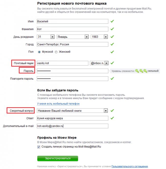 Форма регистрации на mail.ru