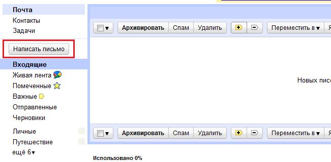 Переход к созданию письма в gmail.com