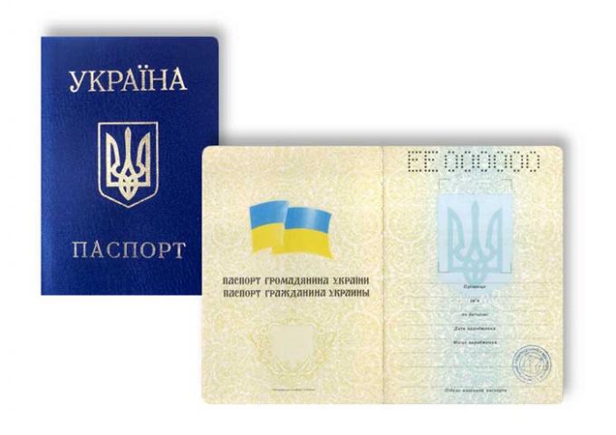 Как получить паспорт  гражданина на Украине