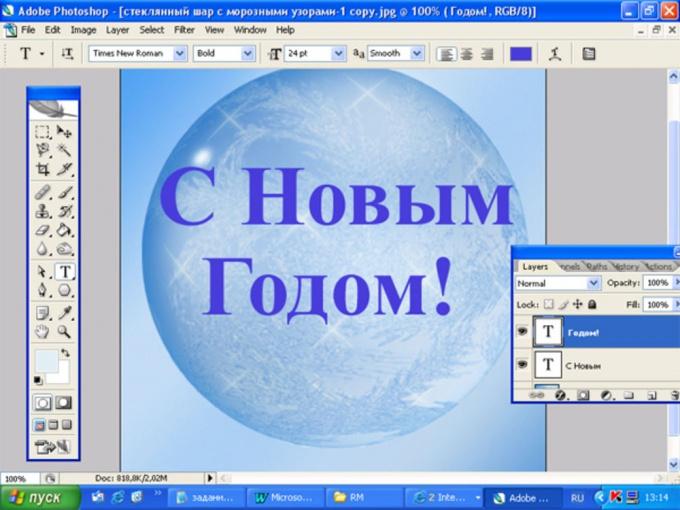 Как вставить <strong>текст</strong> в <b>изображение</b>