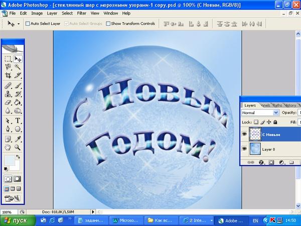 Как вставить текст в изображение