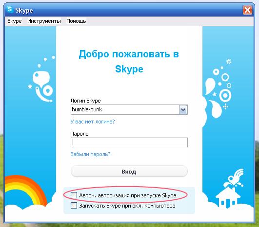 Как изменить <b>пользователя</b> <strong>Скайп</strong>