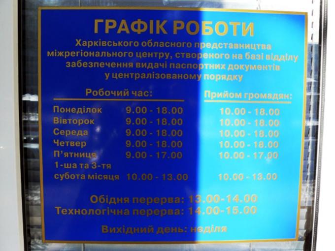 Как оформить <strong>загранпаспорт</strong> на <b>Украине</b>