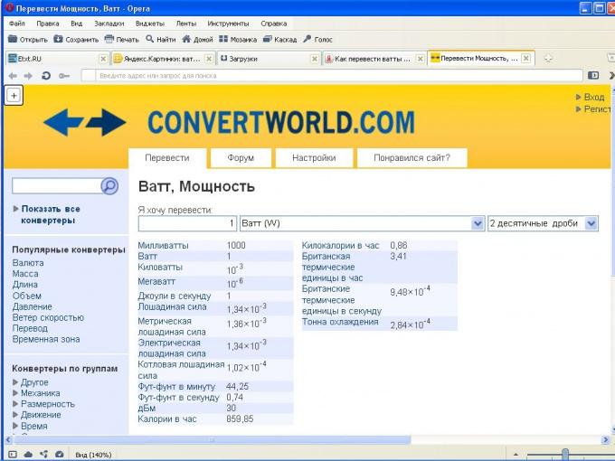Пример онлайн-конвертера