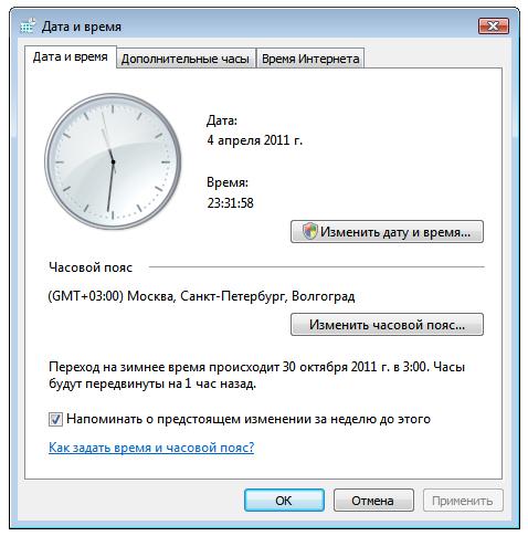Как изменить системное время