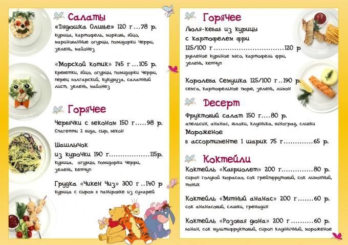 Как оформить детское меню