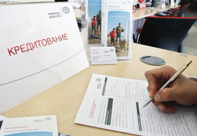 Как открыть кредитную организацию