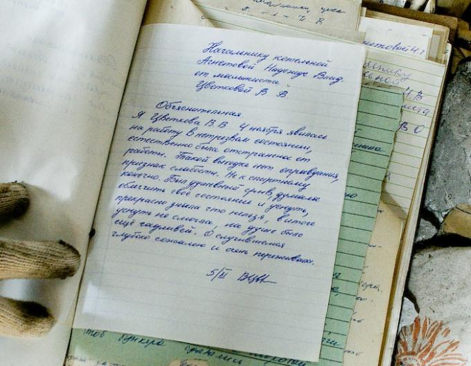 Как писать обьяснительную записку