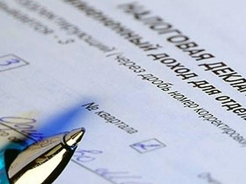 Как оформить налоговую <strong>декларацию</strong>