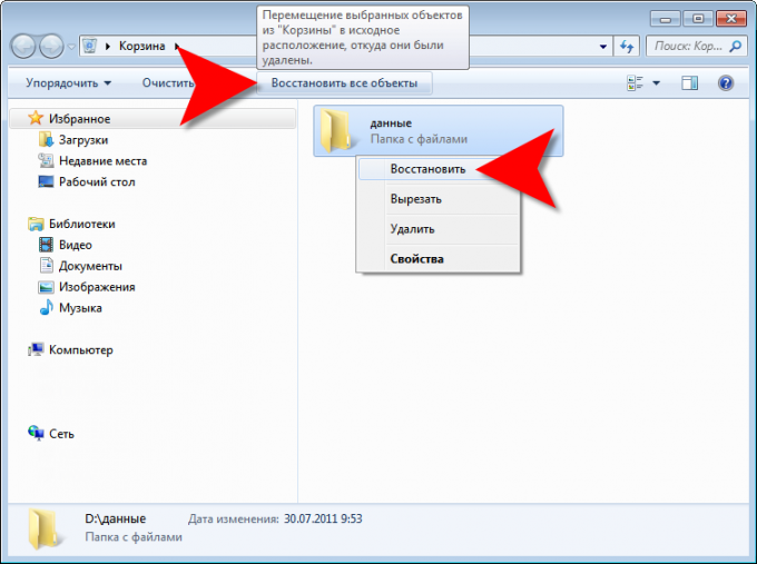 How to recover deleted folder from recycle bin