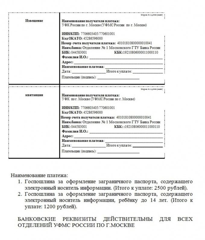 Реквизиты для оплаты биометрического загранпаспорта.