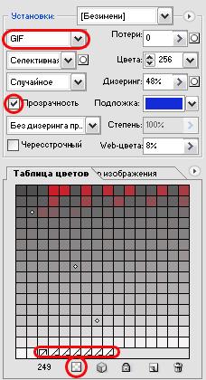 Как сделать прозрачным цвет
