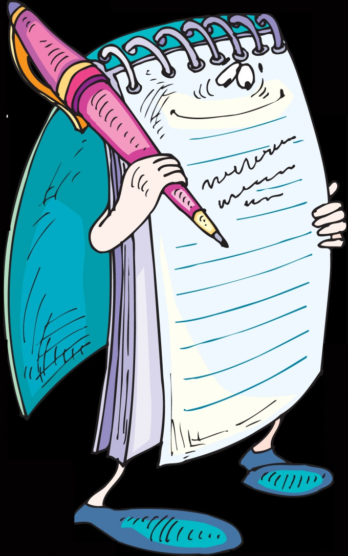 Как написать памятку