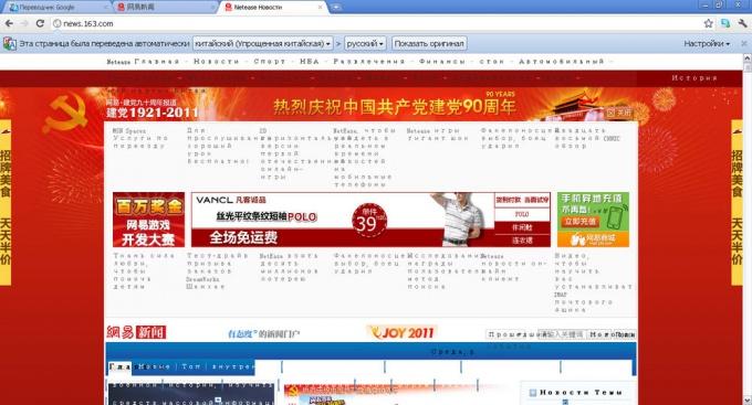 Как перевести китайский сайт