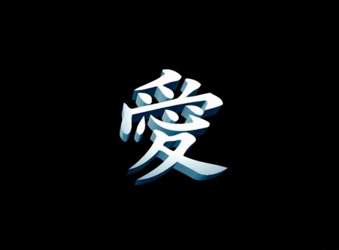 Как написать имя на китайском