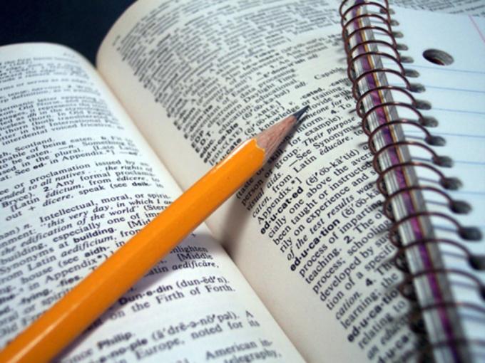 Работаем со словарем