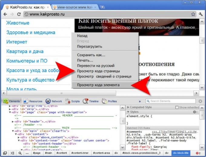 Как открыть начальный <strong>код</strong> <b>страницы</b>