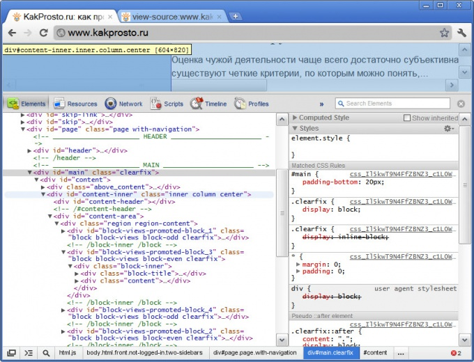 How to open source code of the page