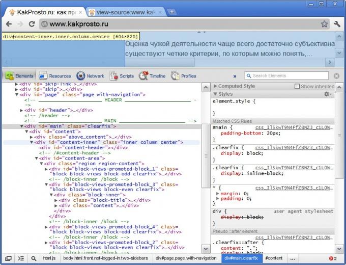 Как открыть начальный код страницы