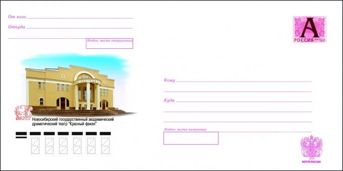 Почта России доставит ваши письма по назначению!