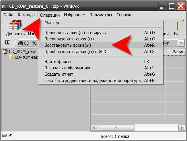 Как поправить архив