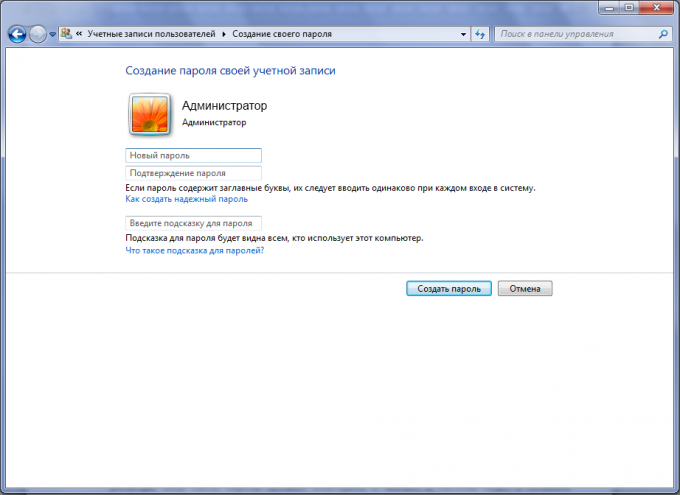 How to set the administrator password