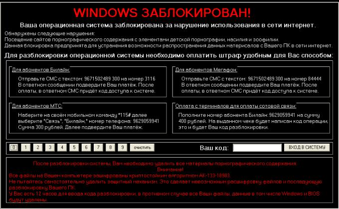 Как удалить вирус на экране