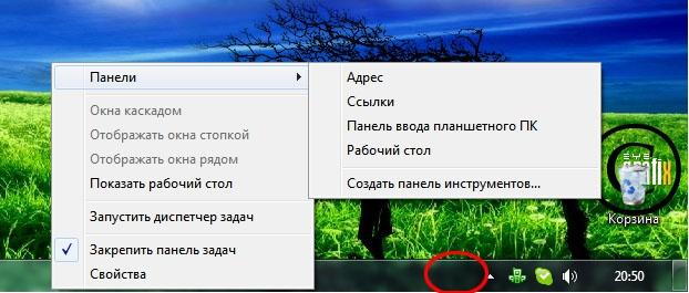 Как восстановить языковую панель в Vista