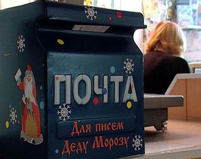 Как написать письмо Деду Морозу по почте