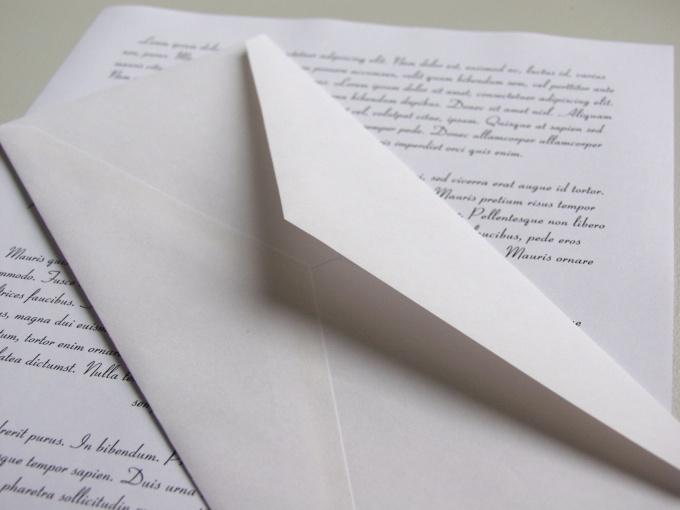 Как написать письмо в администрацию города