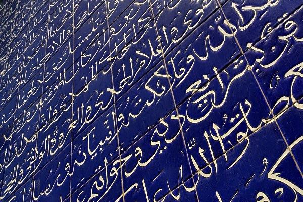 Вязание по арабски