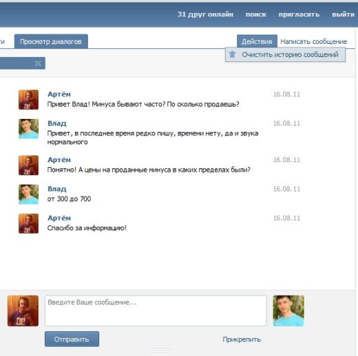 Как удалить историю сообщений ВКонтакте