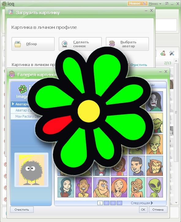 Как поставить аватары icq