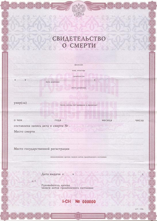 How to obtain a duplicate death certificate