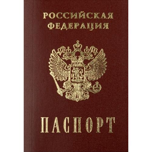 Как оформить паспорт РФ
