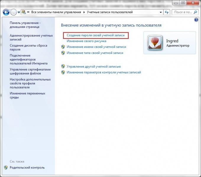 Как поменять пароль администратора