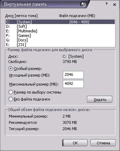 Как освободить виртуальную память компьютера