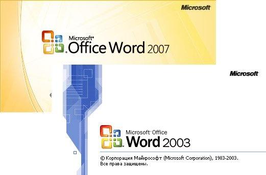 Как открыть документ офиса 2007 в офисе 2003