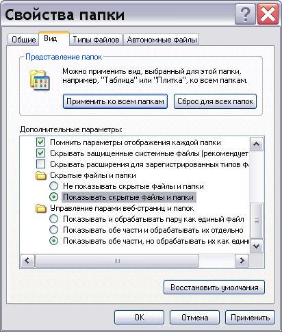 Как отключить скрытые файлы