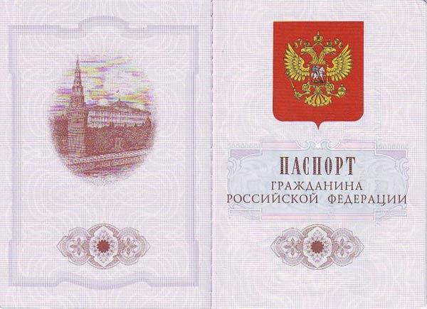 Как поменять фото в паспорте