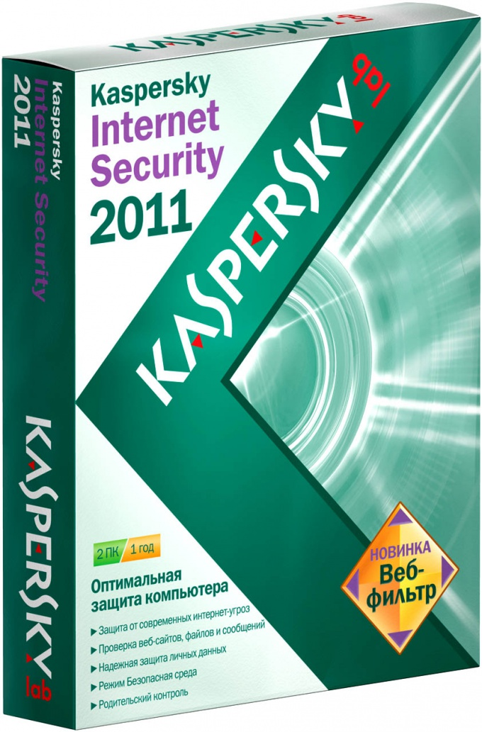 How to start Kaspersky anti-virus