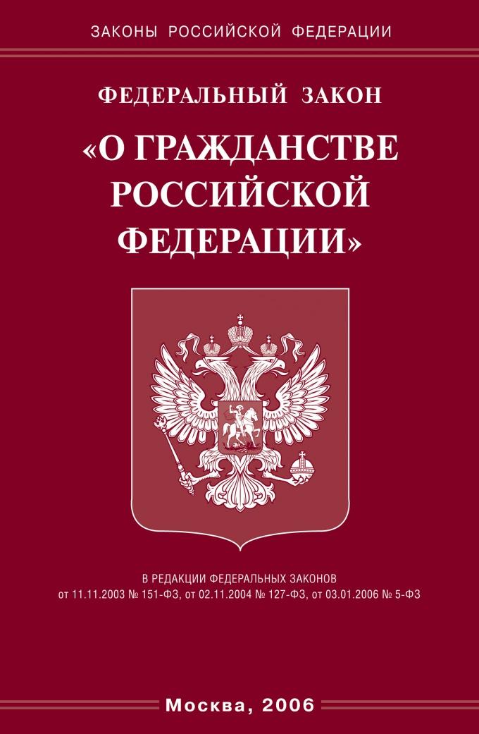 Как принять российское гражданство
