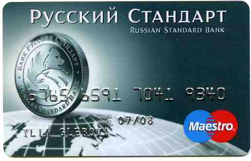 How to activate the card Russian standard